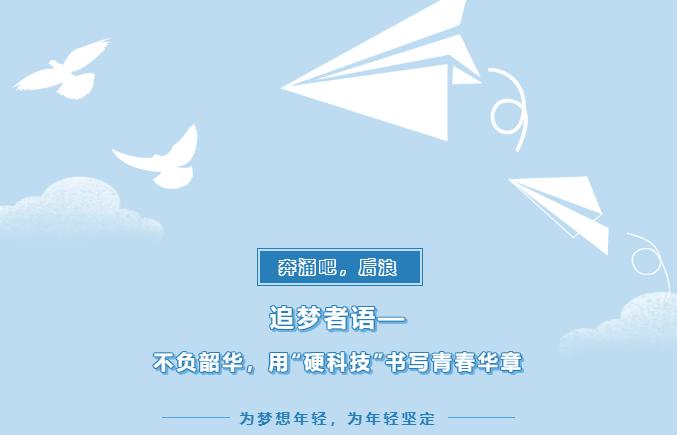 追梦者语-吴鸣鸣-1.png