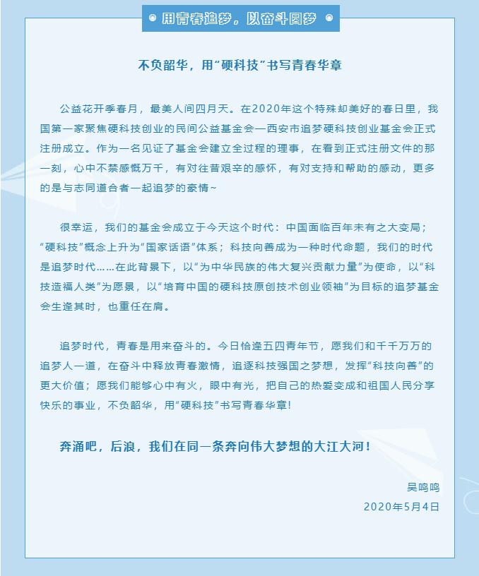 追梦者语-吴鸣鸣-2.png